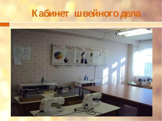 Кабинет швейного дела