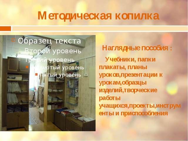 Методическая копилка Наглядные пособия : Учебники, папки плакаты, планы урок...