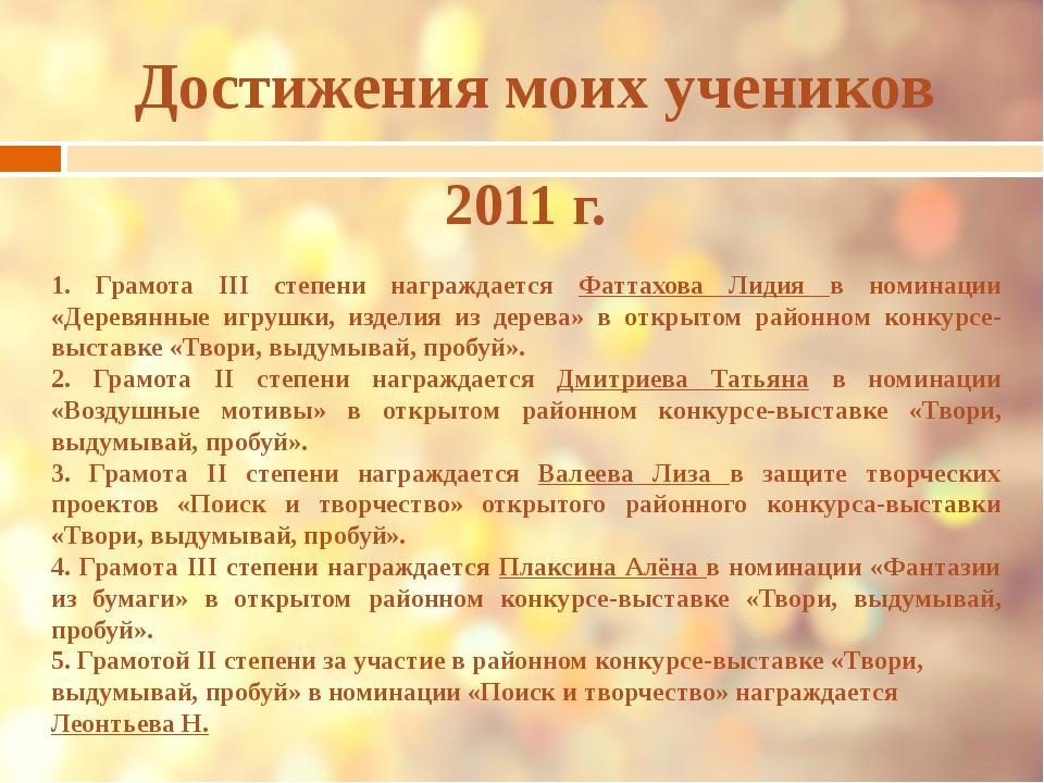 Достижения моих учеников 2011 г. 1. Грамота III степени награждается Фаттахов...