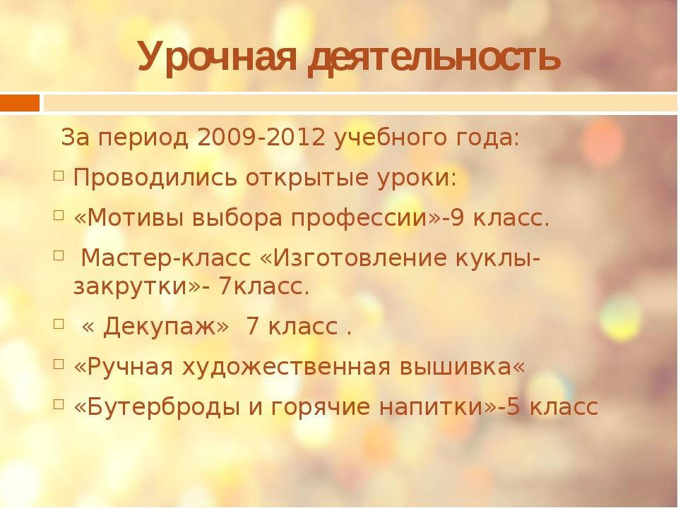 Урочная деятельность За период 2009-2012 учебного года: Проводились открытые...
