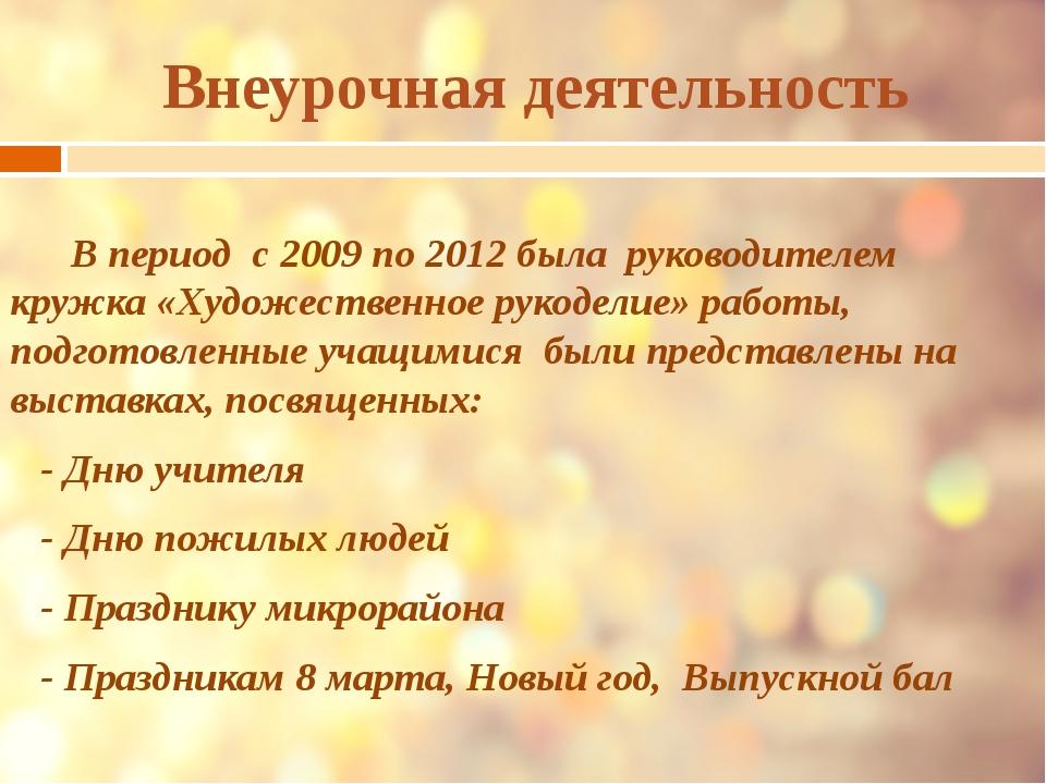 Внеурочная деятельность В период с 2009 по 2012 была руководителем кружка «Ху...