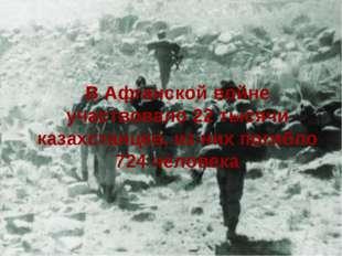 В Афганской войне участвовало 22 тысячи казахстанцев, из них погибло 724 чел