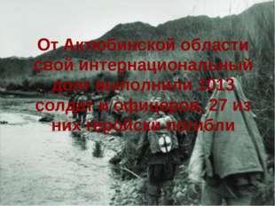 От Актюбинской области свой интернациональный долг выполнили 1013 солдат и оф