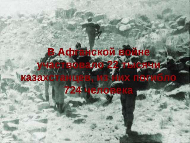 В Афганской войне участвовало 22 тысячи казахстанцев, из них погибло 724 чел...