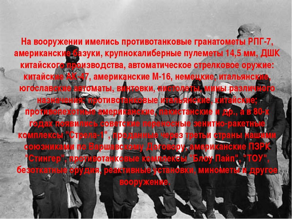 На вооружении имелись противотанковые гранатометы РПГ-7, американские базуки,...