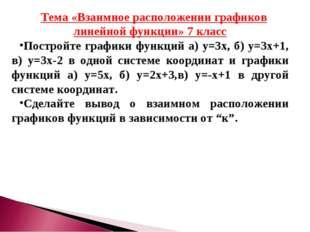 Тема «Взаимное расположении графиков линейной функции» 7 класс Постройте граф