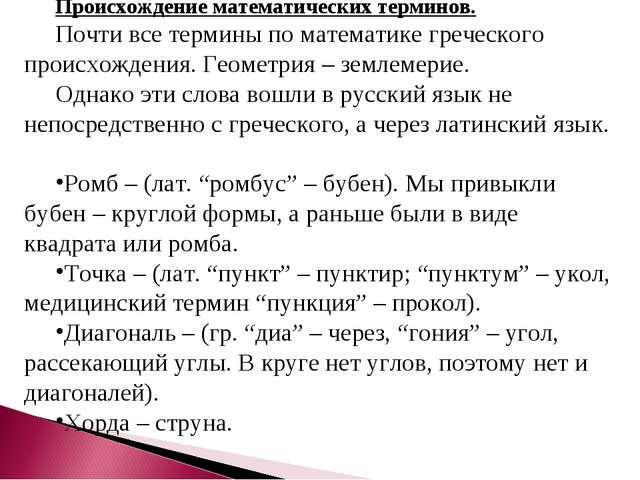Происхождение математических терминов. Почти все термины по математике гречес...