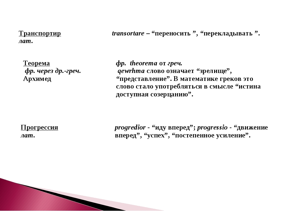 "Транспортир лат. transortare – ""переносить "", ""перекладывать "". Теорема фр...."