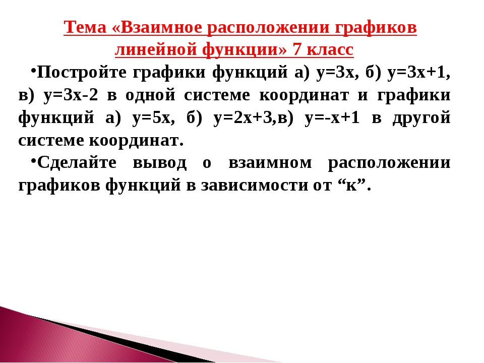 Тема «Взаимное расположении графиков линейной функции» 7 класс Постройте граф...