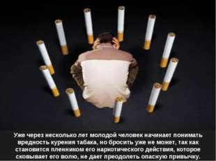 Уже через несколько лет молодой человек начинает понимать вредность курения т