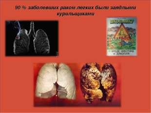 90 % заболевших раком легких были заядлыми курильщиками