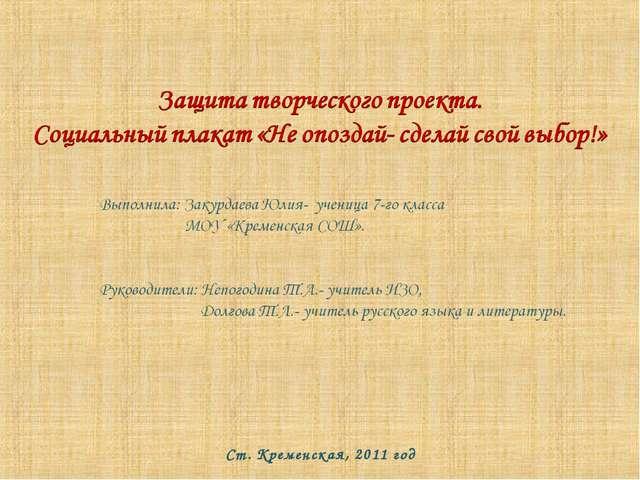 Ст. Кременская, 2011 год