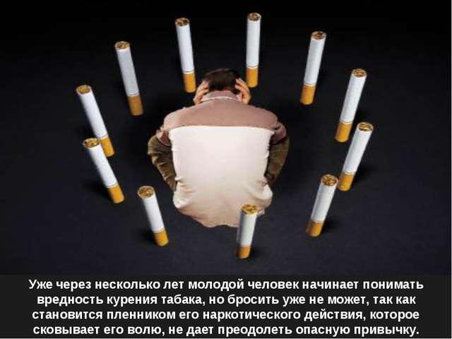 Уже через несколько лет молодой человек начинает понимать вредность курения т...