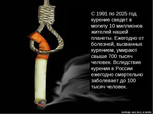 C 1991 по 2025 год курение сведет в могилу 10 миллионов жителей нашей планеты...