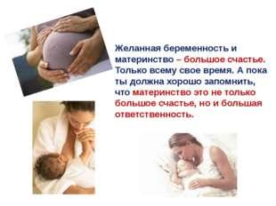 Желанная беременность и материнство – большое счастье. Только всему свое врем