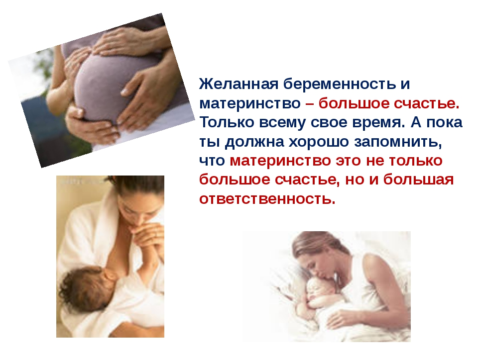 Желанная беременность и материнство – большое счастье. Только всему свое врем...