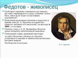 Федотов - живописец Свободного времени становилось все меньше, все чаще закра