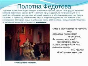 Полотна Федотова Художник почти безвыходно заперся в своей мастерской, удвоил