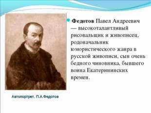 Федотов Павел Андреевич — высокоталантливый рисовальщик и живописец, родонача