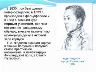 В 1830 г. он был сделан унтер-офицером, в 1833 г. произведен в фельдфебели и