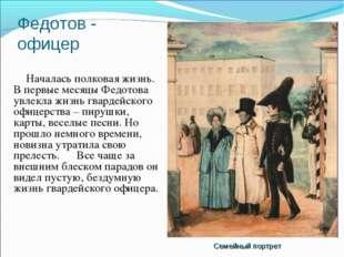 Федотов - офицер Началась полковая жизнь. В первые месяцы Федотова увлекла жи