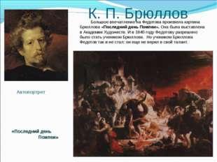 К. П. Брюллов Автопортрет Большое впечатление на Федотова произвела картина Б
