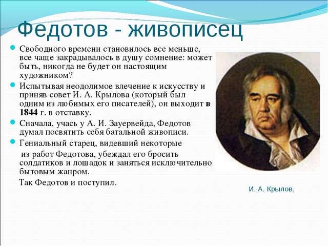 Федотов - живописец Свободного времени становилось все меньше, все чаще закра...