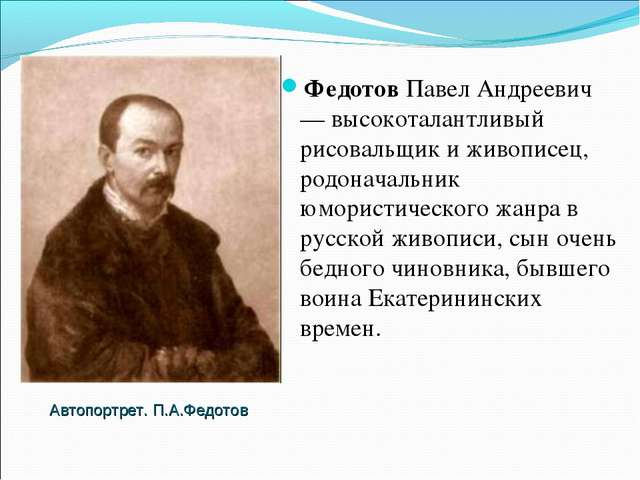 Федотов Павел Андреевич — высокоталантливый рисовальщик и живописец, родонача...