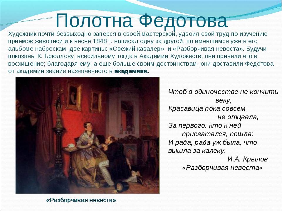 Полотна Федотова Художник почти безвыходно заперся в своей мастерской, удвоил...