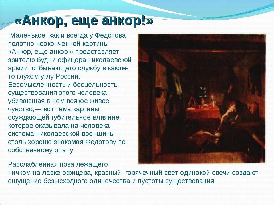 «Анкор, еще анкор!» Маленькое, как и всегда у Федотова, полотно неоконченной...