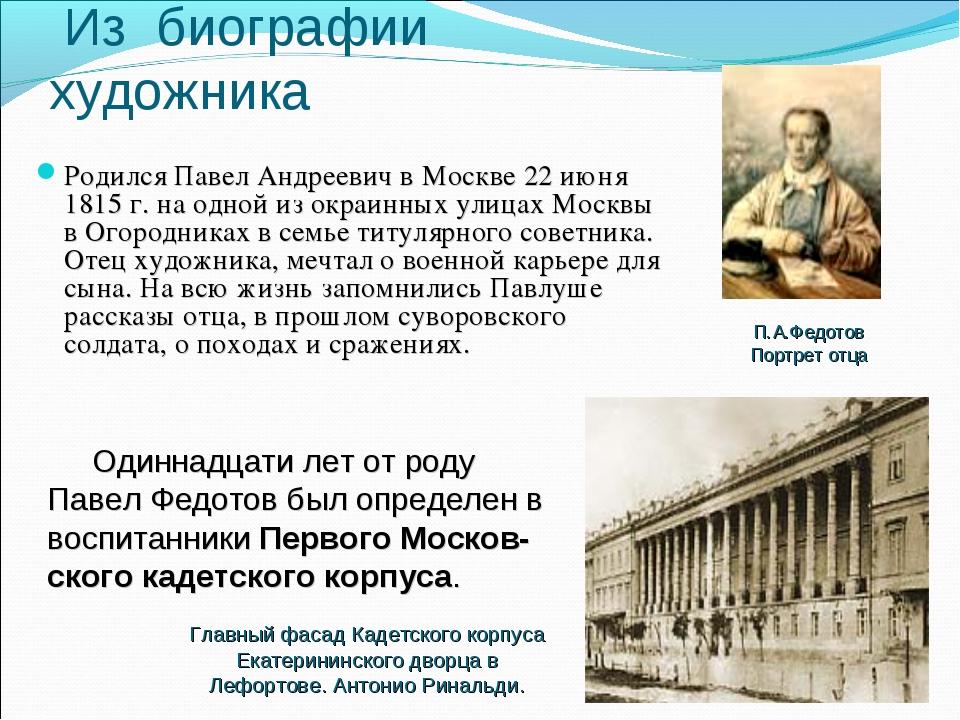 Из биографии художника Родился Павел Андреевич в Москве 22 июня 1815 г. на о...
