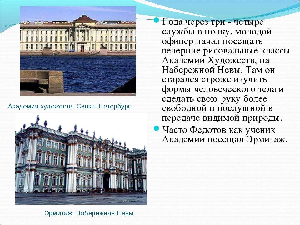 Академия художеств. Санкт- Петербург. Года через три - четыре службы в полку,...