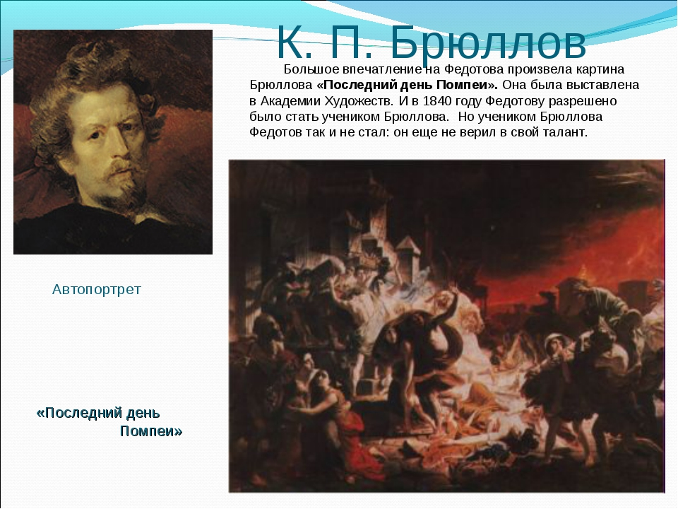 К. П. Брюллов Автопортрет Большое впечатление на Федотова произвела картина Б...
