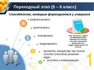 рефлексировать вступать в коммуникацию Переходный этап (5 – 6 класс) Способн