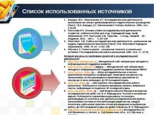 Список использованных источников Интернет-ресурсы по проблемам проектной и ис