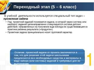 Переходный этап (5 – 6 класс) В учебной деятельности используется специальный