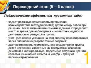 Переходный этап (5 – 6 класс) Педагогические эффекты от проектных задач задае