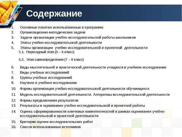 Содержание Основные понятия использованные в программе  Организационно-метод...