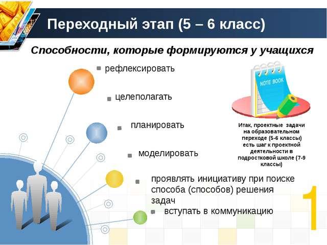 рефлексировать вступать в коммуникацию Переходный этап (5 – 6 класс) Способн...