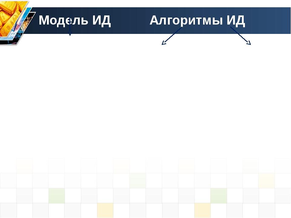 Модель ИД Алгоритмы ИД