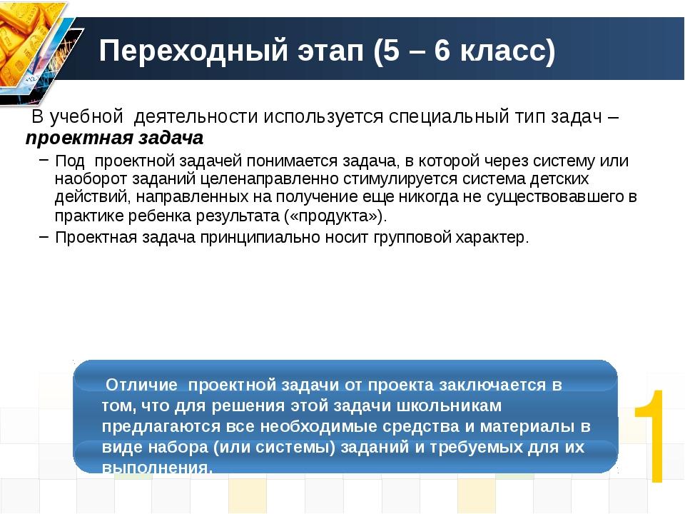Переходный этап (5 – 6 класс) В учебной деятельности используется специальный...