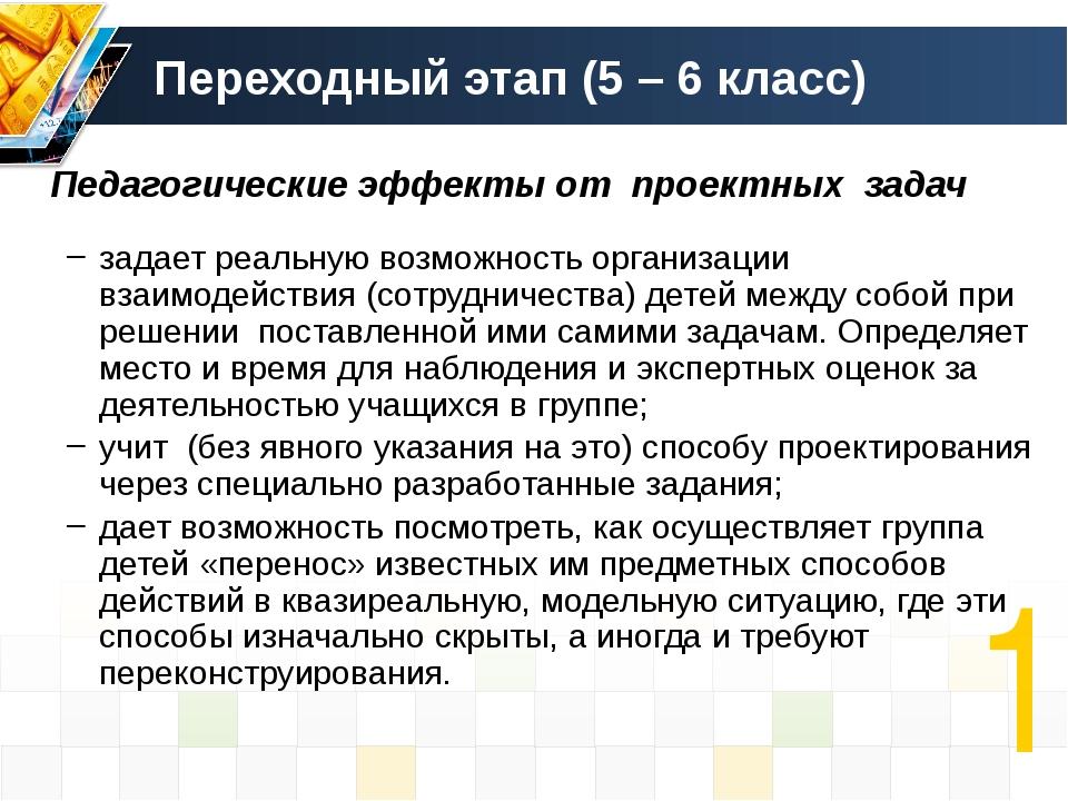 Переходный этап (5 – 6 класс) Педагогические эффекты от проектных задач задае...