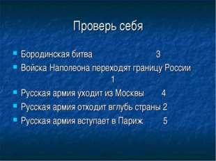 Проверь себя Бородинская битва 3 Войска Наполеона переходят границу России 1