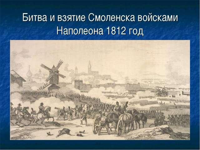 Битва и взятие Смоленска войсками Наполеона 1812 год