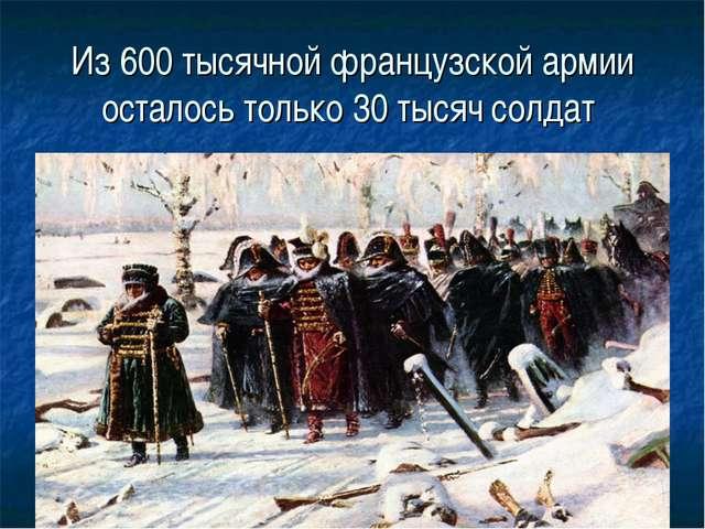 Из 600 тысячной французской армии осталось только 30 тысяч солдат
