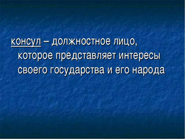 консул – должностное лицо, которое представляет интересы своего государства и...