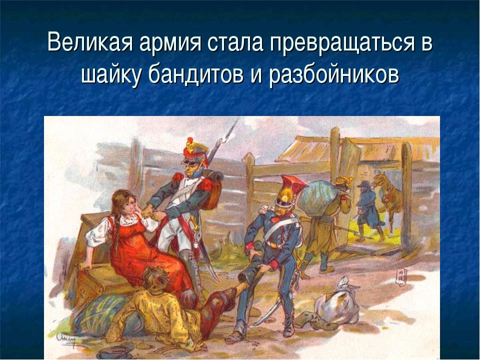 Великая армия стала превращаться в шайку бандитов и разбойников
