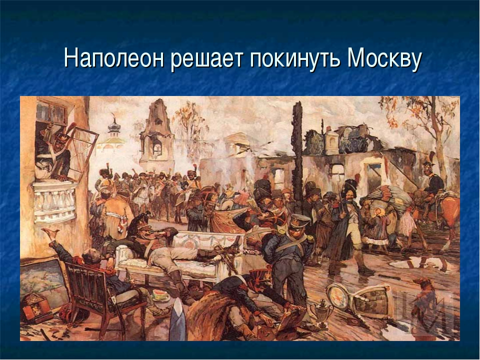 Наполеон решает покинуть Москву