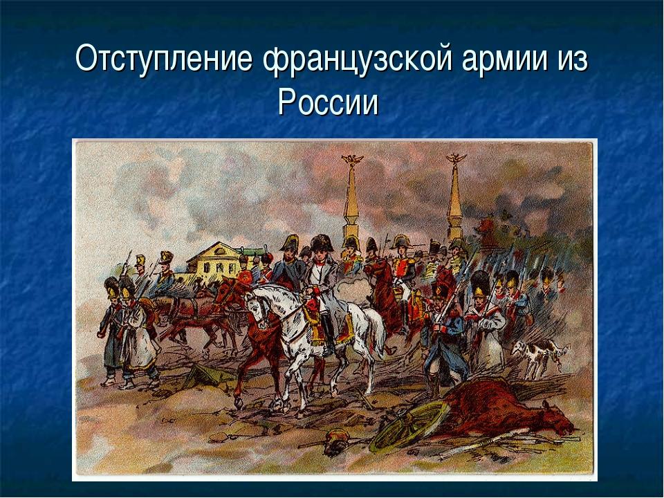 Отступление французской армии из России