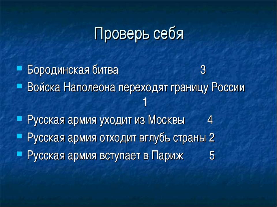 Проверь себя Бородинская битва 3 Войска Наполеона переходят границу России 1...